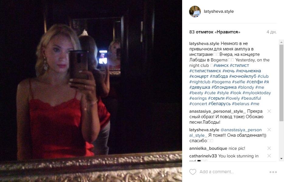 latysheva-imidzh-stilist-minsk-photo